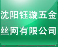沈阳钰璇五金ballbet贝博app下载有限公司